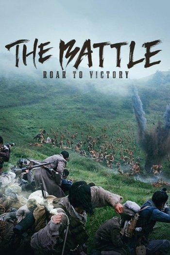 Poster zu The Battle: Roar to Victory